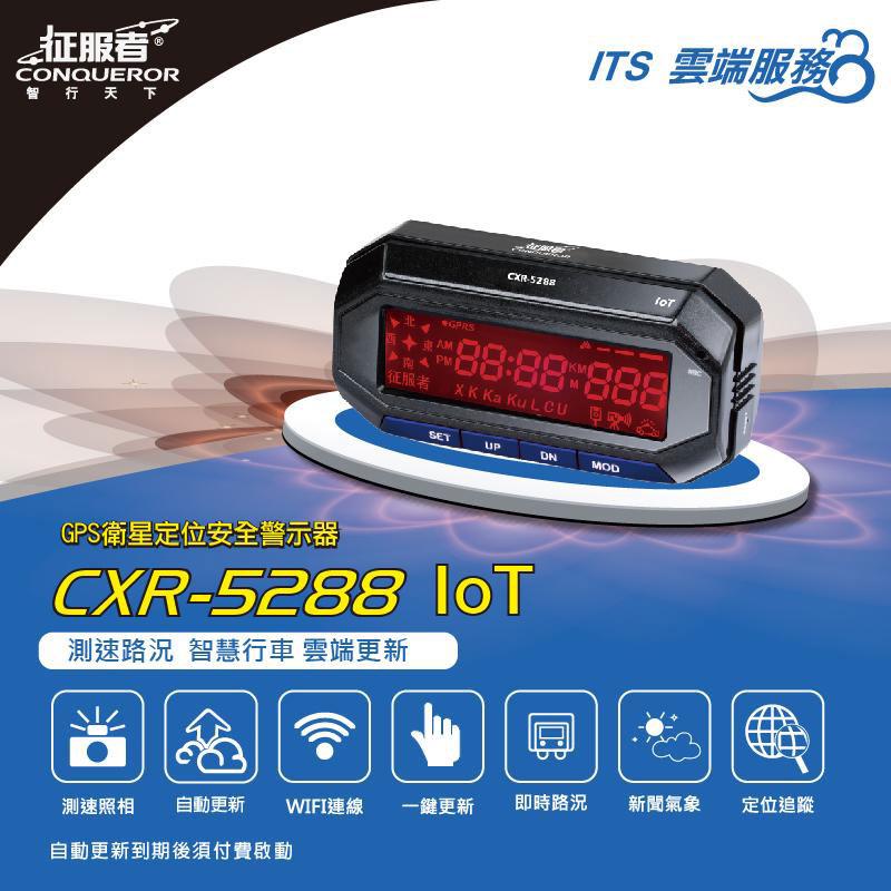 征服者 CXR-5288 全頻測速器