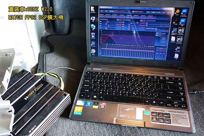 MATCH PP82 DSP 數位訊號處理器