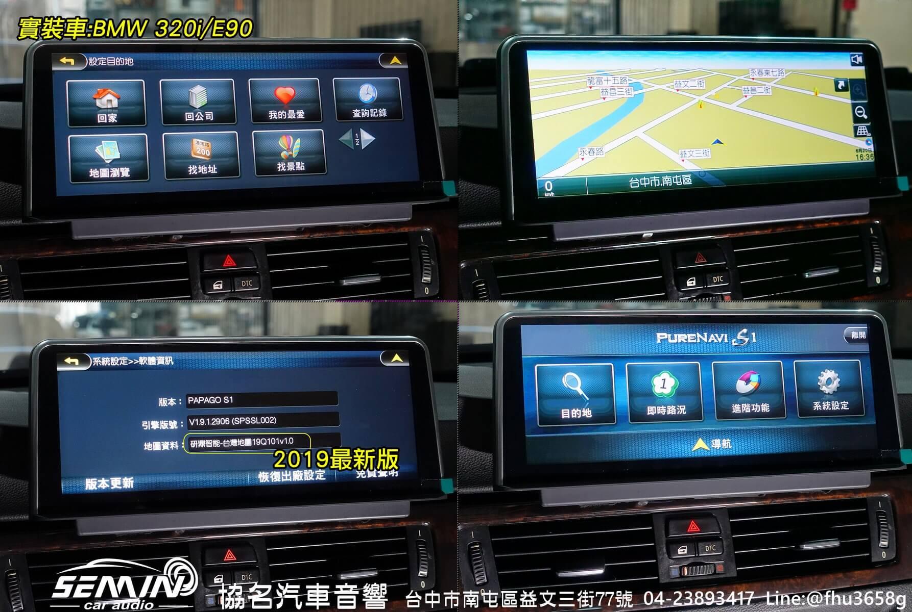 BMW 320i E90 專用安卓系統 10.25 吋大螢幕