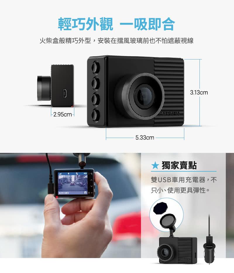 Garmin Dash Cam 46D 前+後行車記錄器