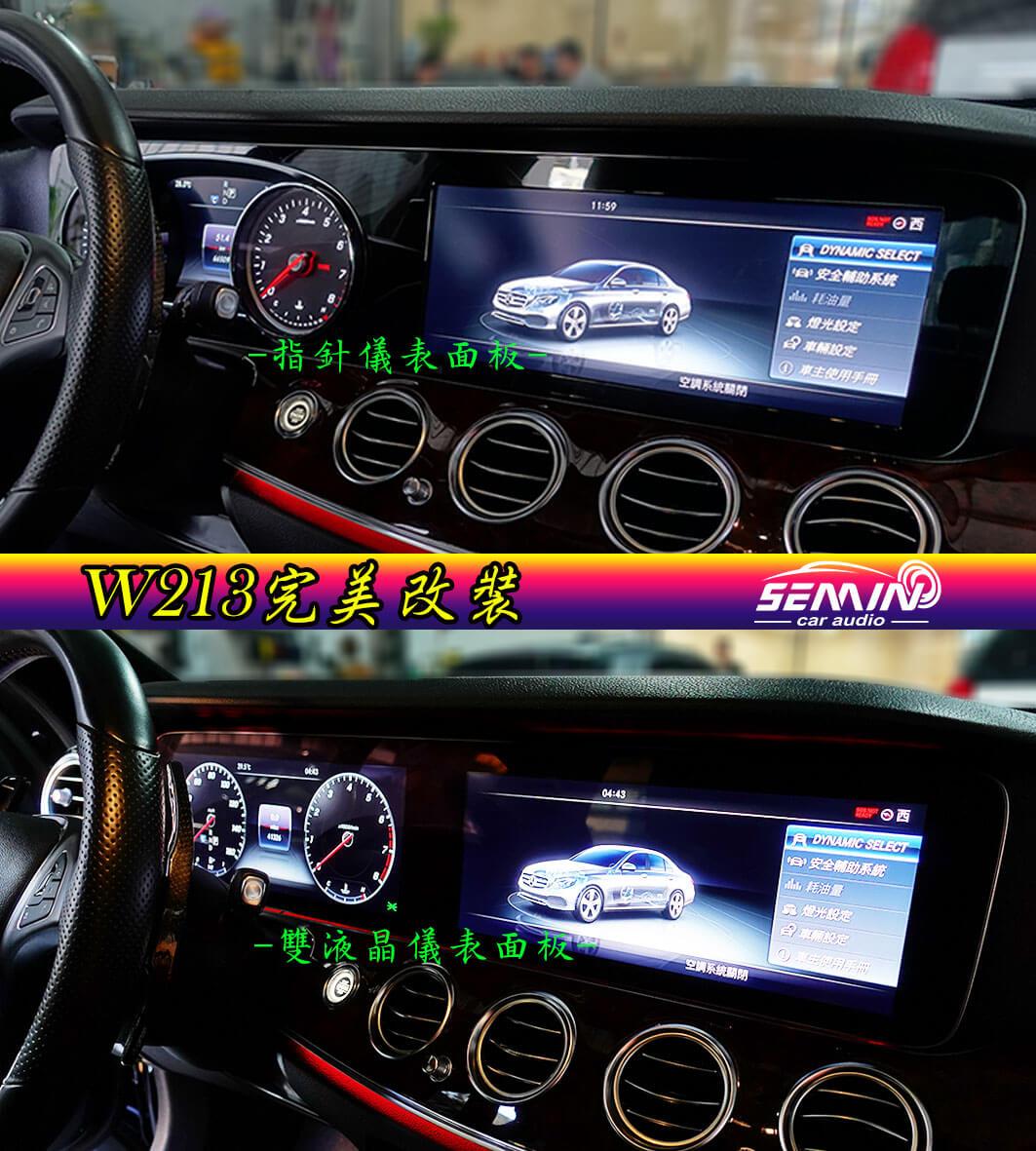 BENZ E300 W213 改裝原廠雙液晶大螢幕