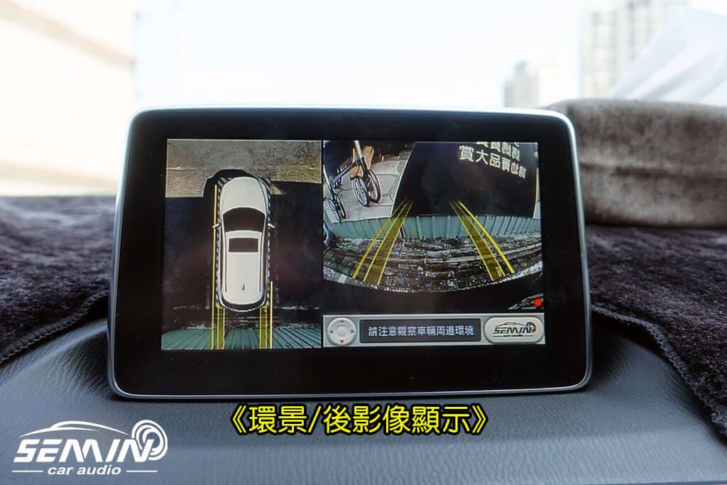 MAZDA 3 (三代)加裝 3D環景影像系統
