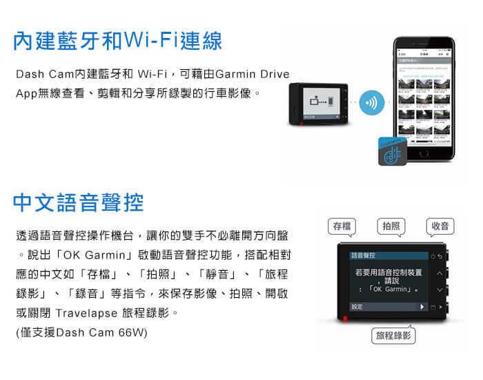 Garmin Dash Cam 66WD 前+後行車記錄器+測速器
