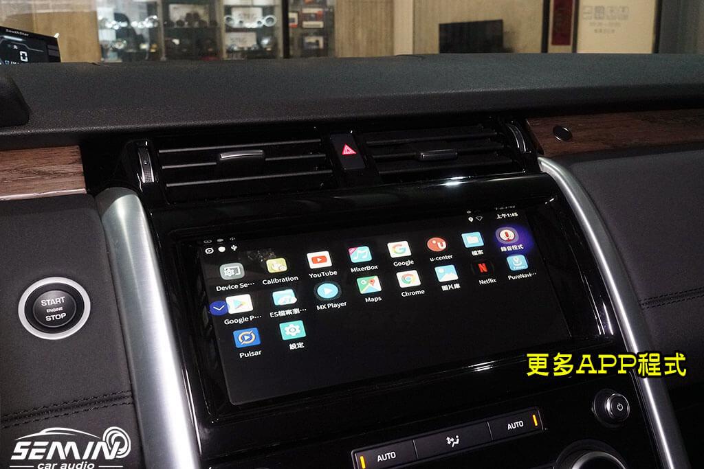 路華Land Rover D5 加裝10核心安卓系統