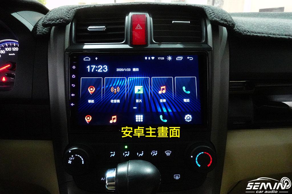 HONDA CRV (2008-2012) 專用9吋安卓機