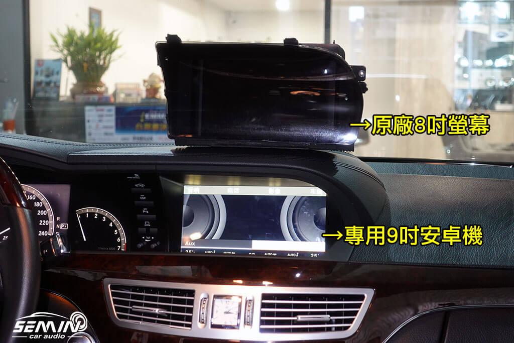 BENZ S-CLASS W221 (05-13年) 專用9吋安卓機
