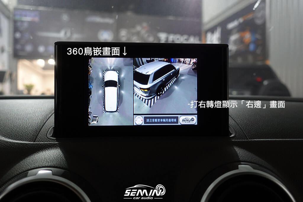 AUDI A3 原螢幕加裝環景