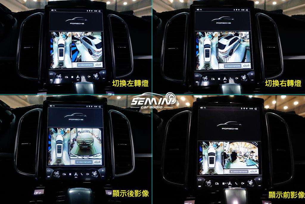 保時捷 凱宴 Cayenne 專用3D環景影像系統