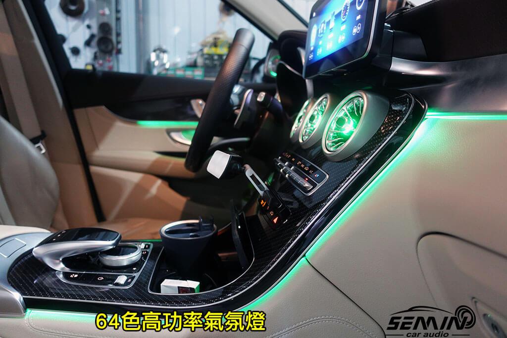 賓士 C-Class GLC 64色高功率全車氣氛燈