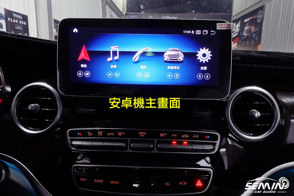 BENZ V-CLASS 10.25吋安卓螢幕