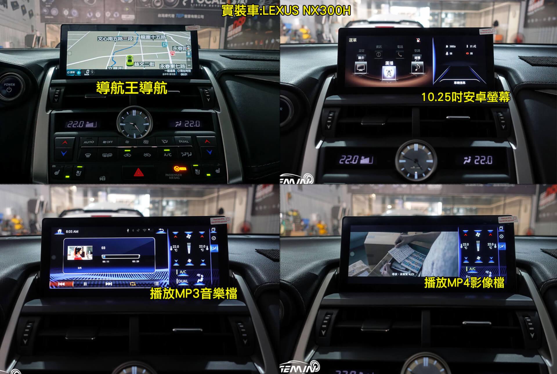 LEXUS NX300H (2014) 10.25吋安卓螢幕