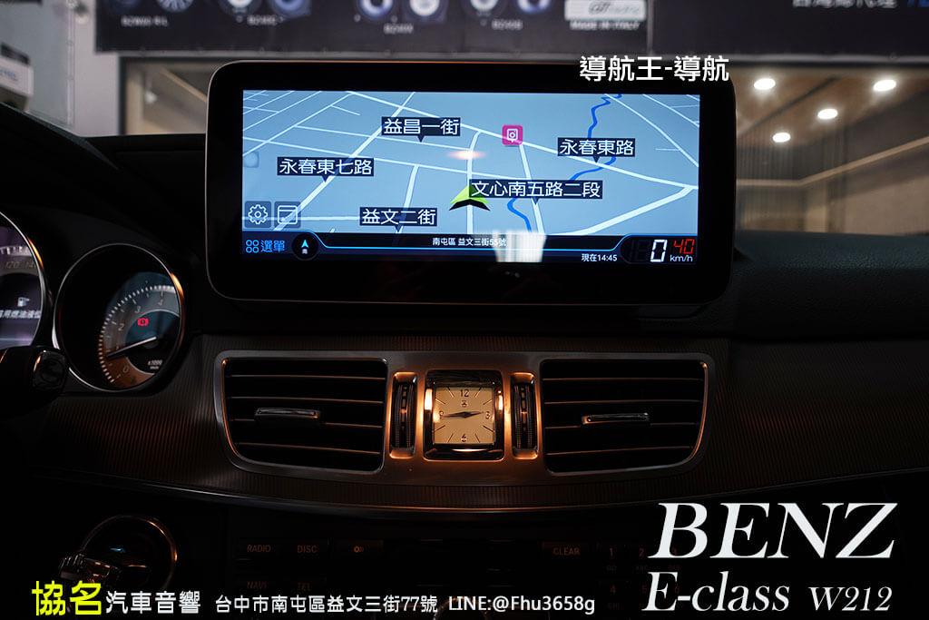 BENZ E-CLASS W207/W212 專用10.25吋安卓機