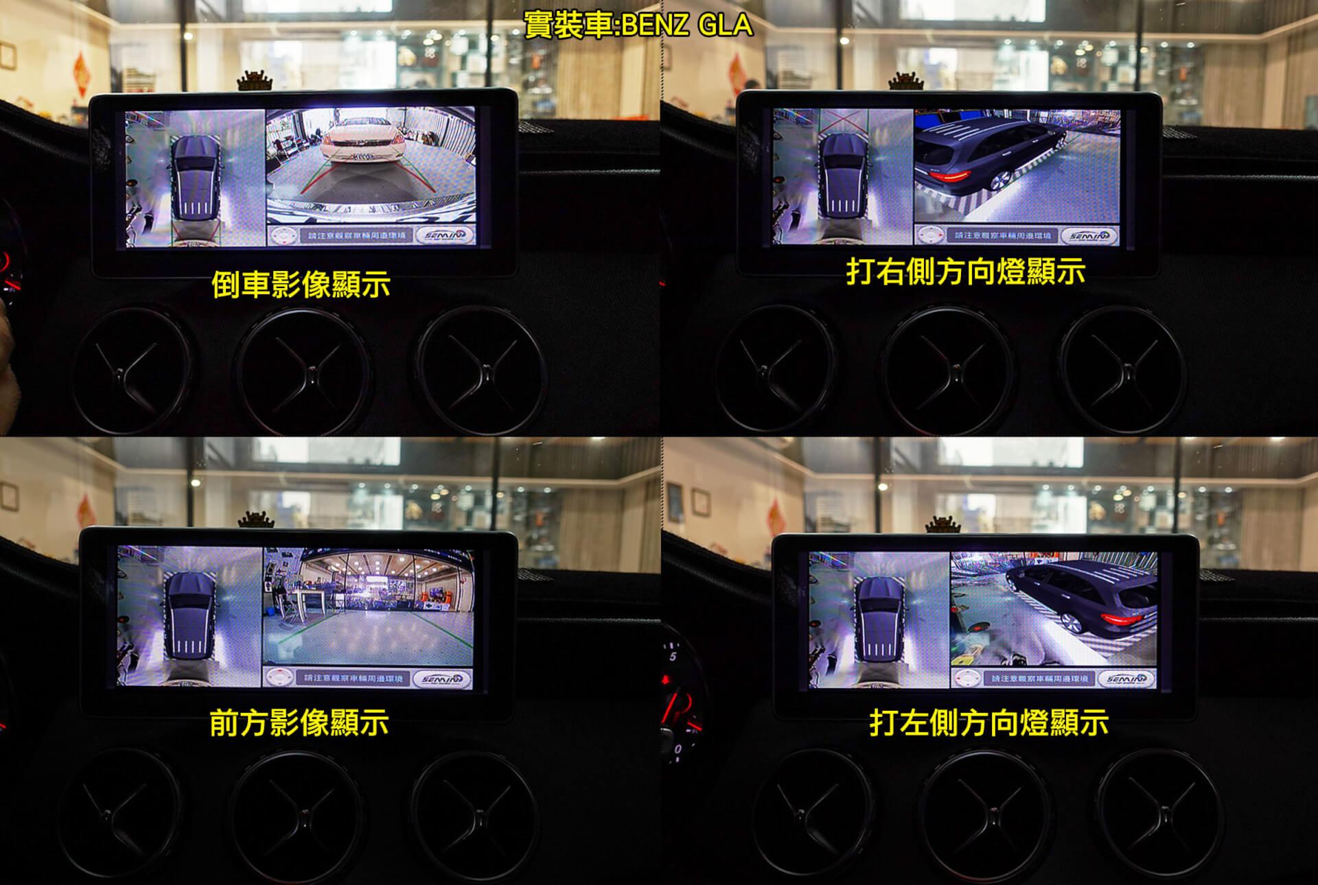 BENZ GLA 加裝360環景系統