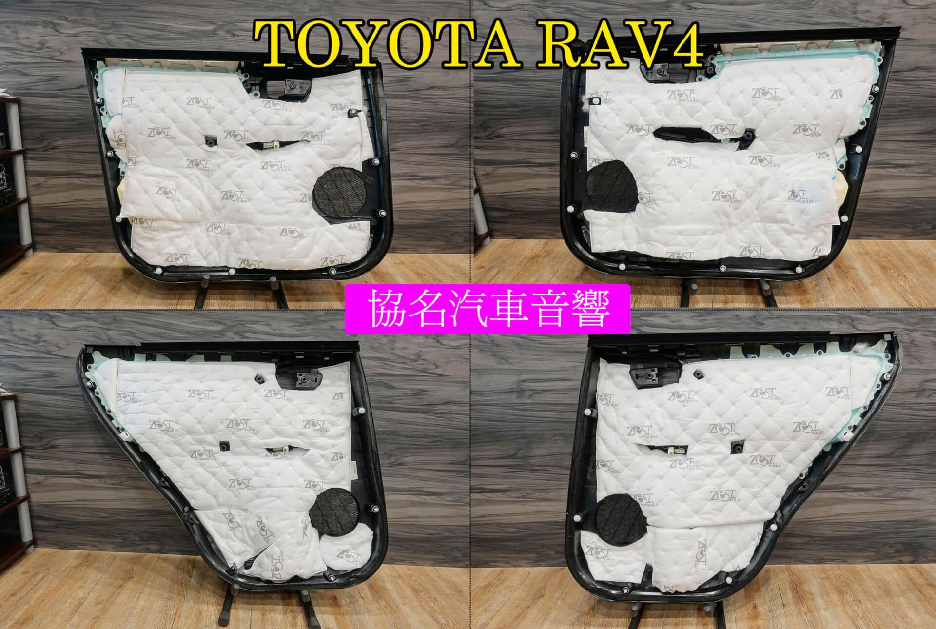 TOYOTA RAV4 小資方案音質大提升