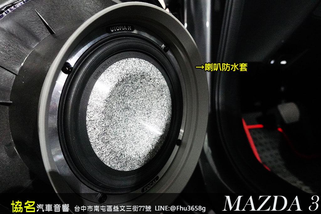 MAZDA 3(三代) 原廠OEM改裝.天籟美聲