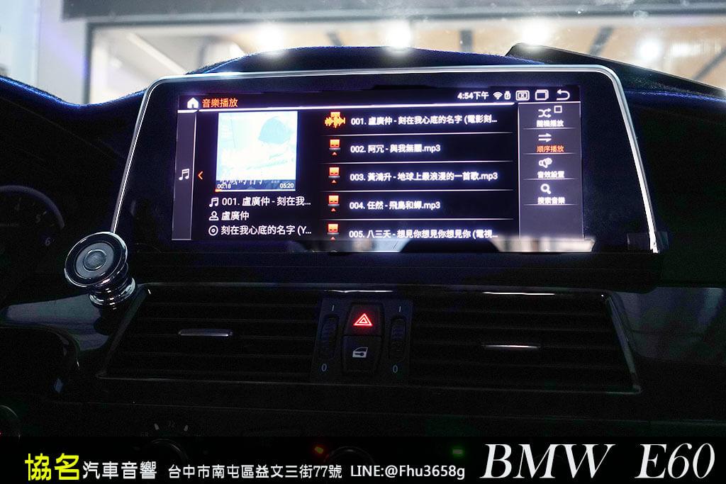 BMW 5系列(E60) 10.25吋安卓螢幕