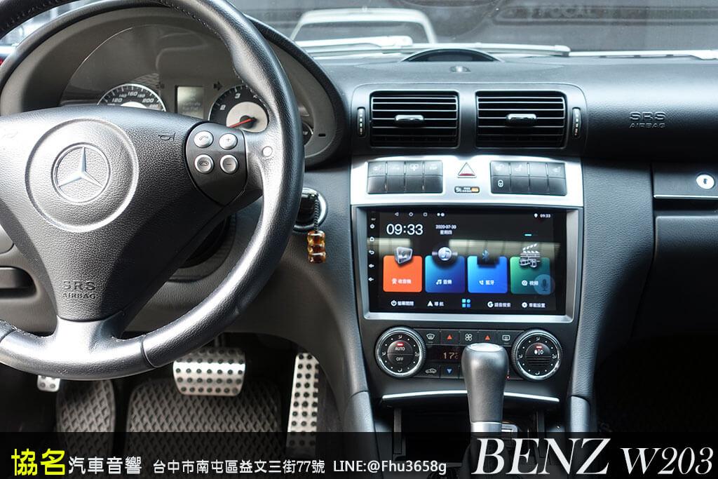 BENZ C-CLASS W203 (04-07年) 專用8吋安卓機