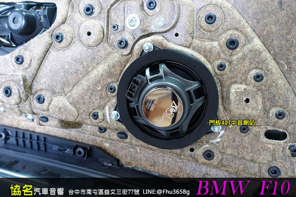 BMW 5系列<F10>後場喇叭升級