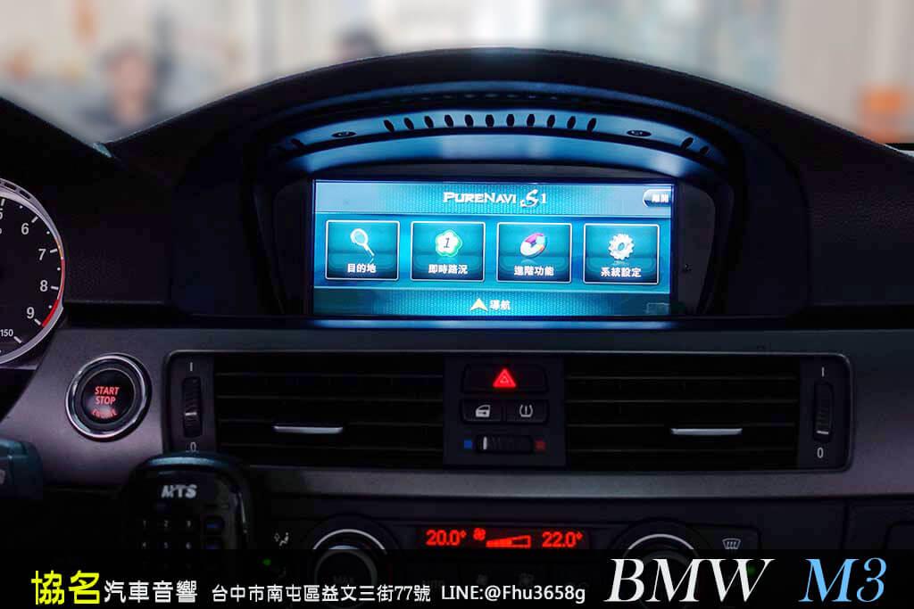 BMW M3 音質與功能都要有!!