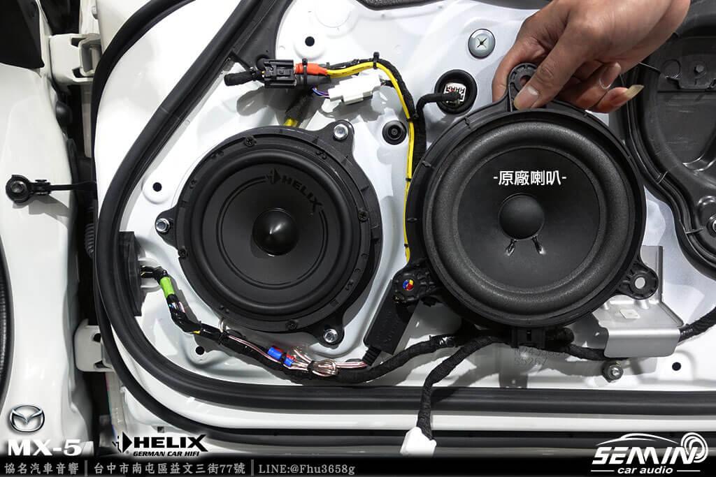 TOYOTA MX-5有品味的改裝 HELIX喇叭+重低音