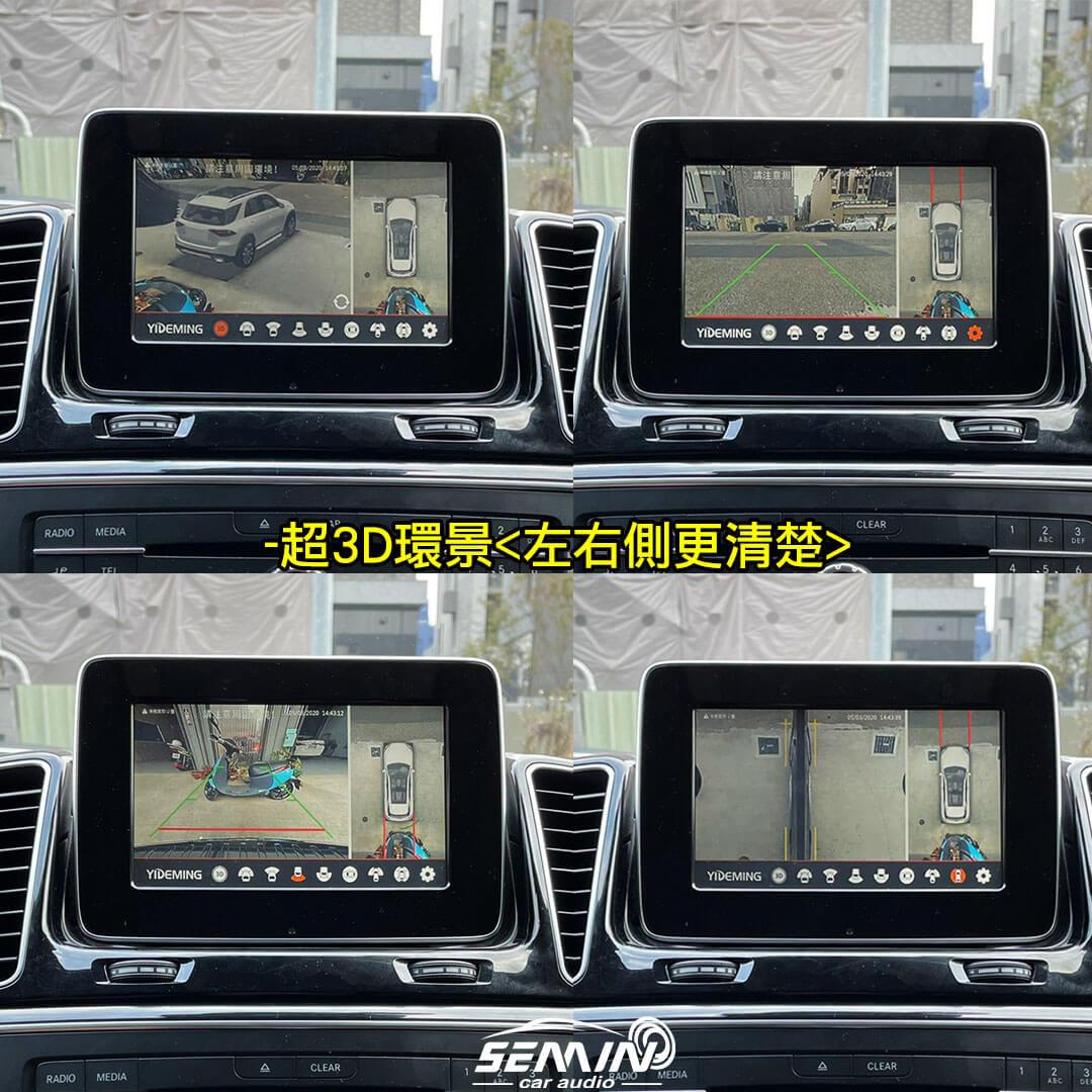 GLE 加裝超3D環景系統+盲點偵測系統