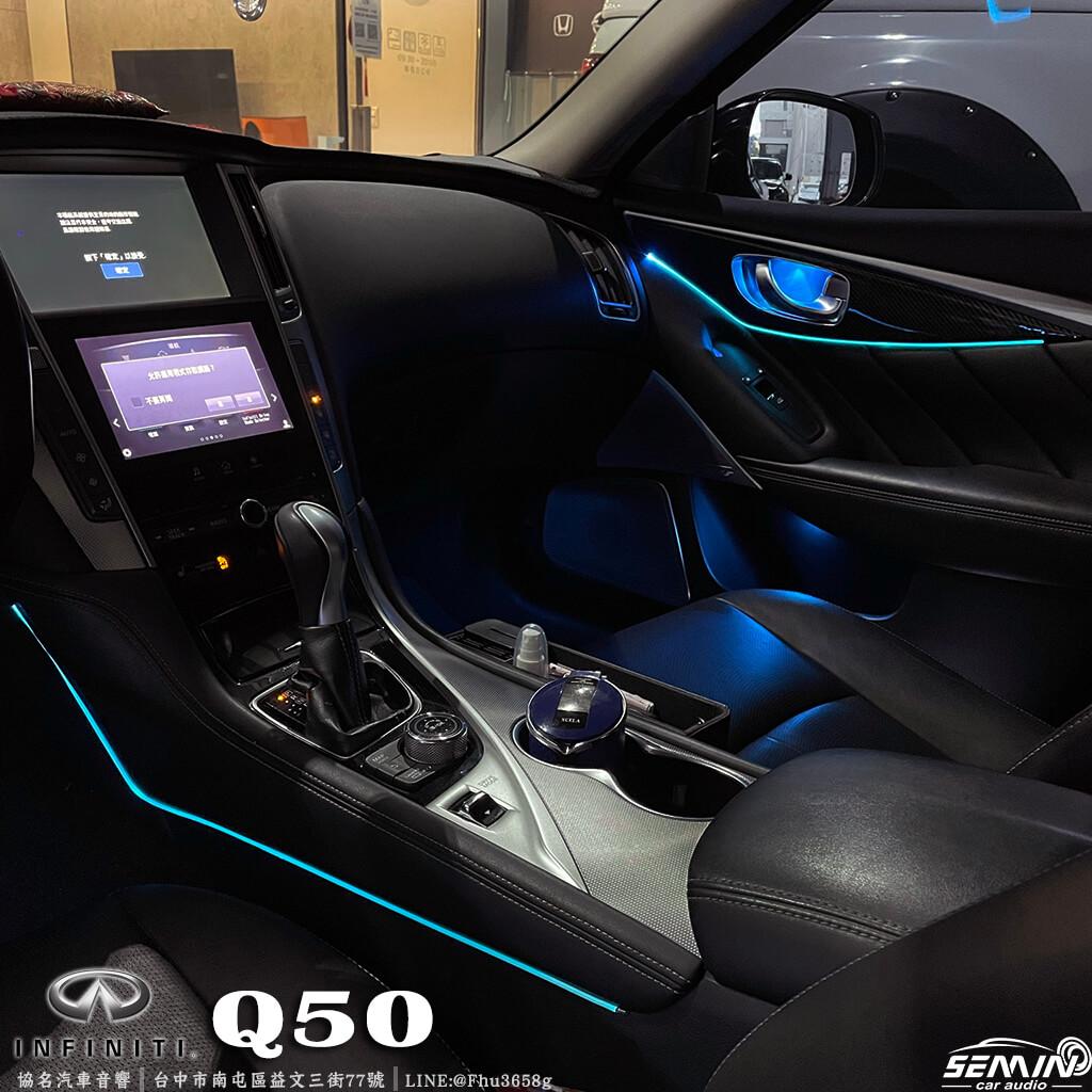 INFINITI Q50 加裝車內氛圍燈