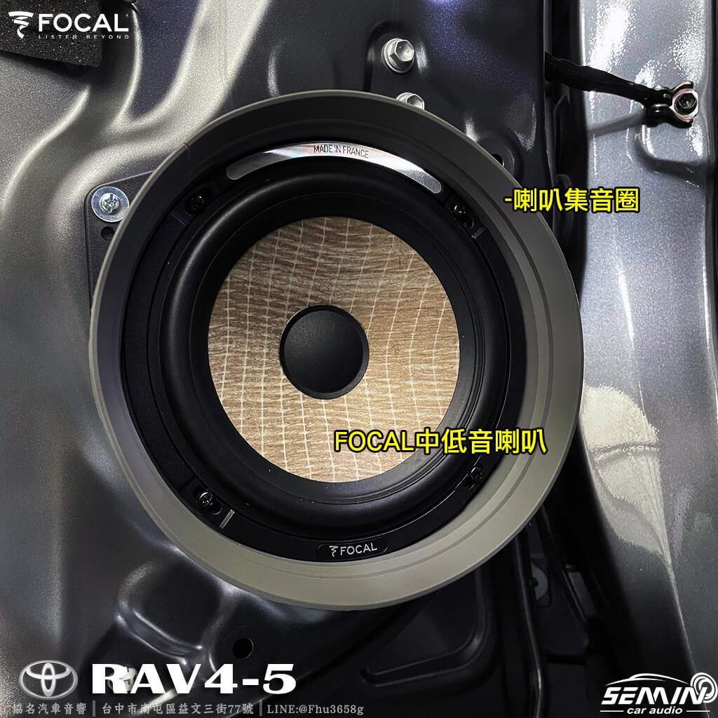 RAV4-FOCAL 就是要法國製造