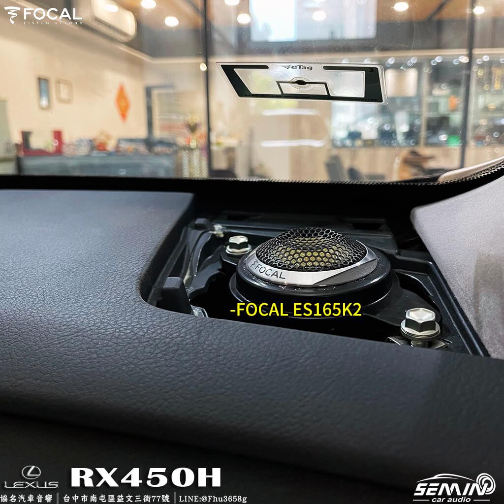 LEXUS RX450 VS FOCAL好聲音